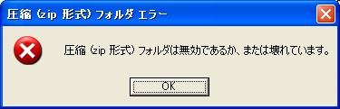 エラー 圧縮 フォルダー zipファイルを解凍しようとすると「展開を完了できません」と表示され解凍できない